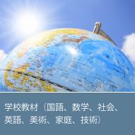学校教材(国語、数学、社会、英語、美術、家庭、技術)